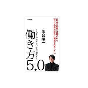 最近読んだ本;働き方5.0~これからの世界をつくる仲間たちへ~
