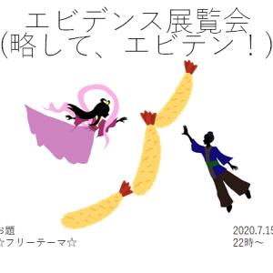 第24回エビデンス展覧会(略して、エビテン!)(2020.7.15)(フリーテーマ)