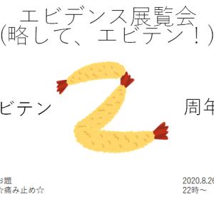 第25回エビデンス展覧会(略して、エビテン!)(2020.8.26)(テーマ:痛み止め)