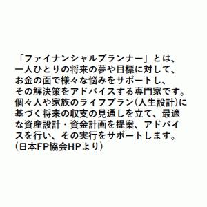 月刊ブログ 田舎の地域医療を志す薬剤師(2020.10)(FP3級に受かったお話)