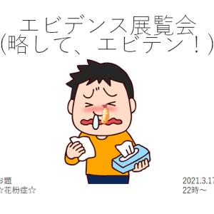 第29回エビデンス展覧会(略して、エビテン!)(2021.3.17)(テーマ:花粉症)