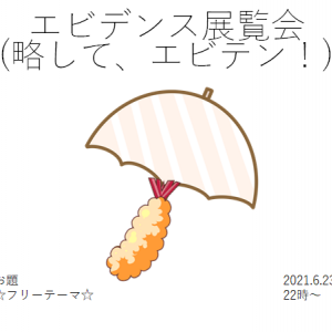 第35回エビデンス展覧会(略して、エビテン!)(2021.6.23)(フリーテーマ)