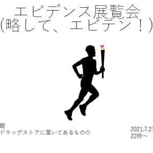 第35回エビデンス展覧会(略して、エビテン!)(2021.7.21)(テーマ:ドラッグストアに置いてあるもの)