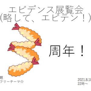 第37回エビデンス展覧会(略して、エビテン!)(2021.8.18)(フリーテーマ)