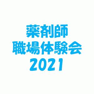 月刊ブログ 田舎の地域医療を志す薬剤師(2021.8)(「薬剤師体験会&職場見学」で高校生に伝えたこと 2021 ver.)