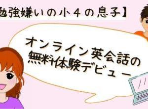 【勉強嫌いの小4息子】オンライン英会話の無料体験!初めての受講