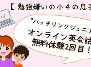 【ハッチリンクジュニア】オンライン英会話無料体験!2回目の受講