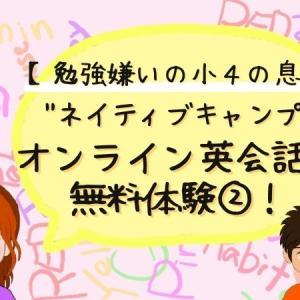 【ネイティブキャンプ】小学4年生のオンライン英会話無料体験