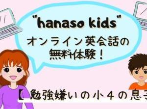 【大失敗!】小学4年生のオンライン英会話hanasoキッズ無料体験レビュー!