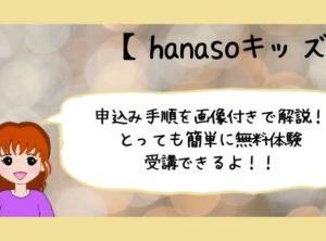 【hanasoキッズの無料体験】申し込み手順、注意すべき点
