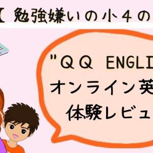 小学4年生のオンライン英会話QQEnglish無料体験レビュー!