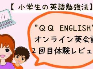 【QQEnglish】無料体験2回目レビュー!小学生の英語学習!
