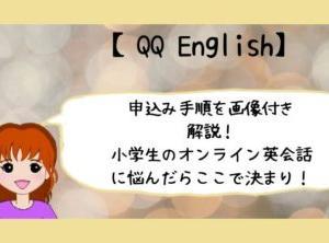 【QQEnglish】小学生英語学習はここで決まり!申し込み手順、注意すべき点のまとめ