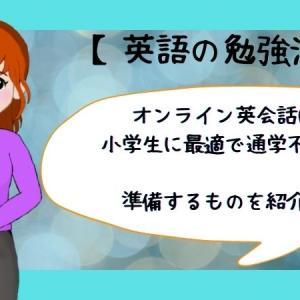 オンライン英会話は通学不要!キッズや小中高生にも最適!