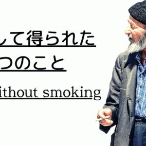 1年間禁煙して得られた5つのこと
