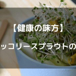 【健康の味方】ブロッコリースプラウトの効果