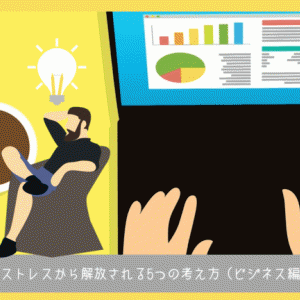 ストレスから解放される5つの考え方(ビジネス編)