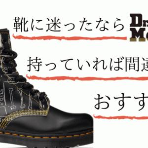 【必見】おすすめDr.Martens革靴3選!!
