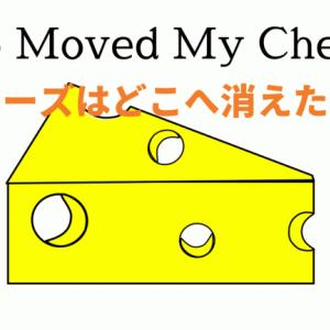 【チーズはどこへ消えた】いまだからオススメしたい一冊