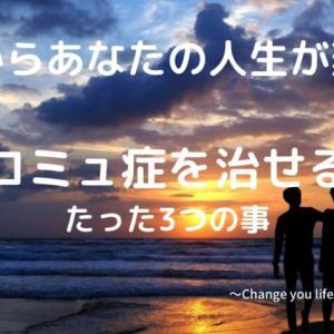 【保存版】コミュ障を治す方法3選!!対人関係にお悩みのあなたに