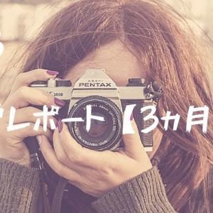 【ブログ運営レポート】ブログ初心者3ヵ月目の経過報告