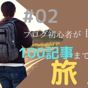 ブログ初心者が目指す100記事までの旅路 #2