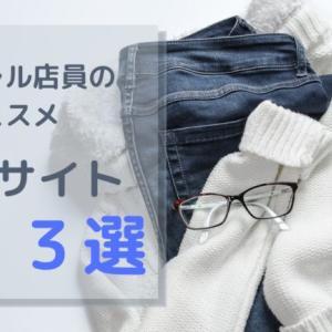 【必見】おすすめアパレル通販サイト3選!!【コロナに負けずお買い物を楽しみたいあなたへ】