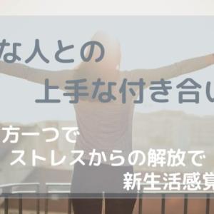 【新生活】嫌な人とのうまい付き合い方!!ストレス無くして充実な新生活!!