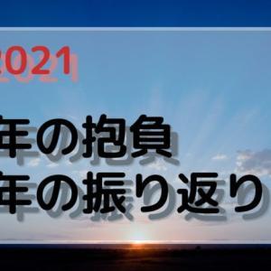 【新春】新年祝!今年の抱負と2020年の振り返り!!