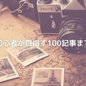 ブログ初心者が目指す100記事までの旅路