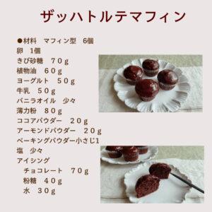 【インスタライブ@fyoshikawalesson】キャロットケーキ