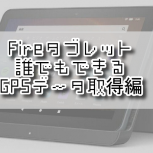 FireタブレットにGPSを導入!!