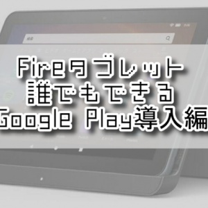 Fire HD8 PlusにGoogle Play導入!!Android化!!