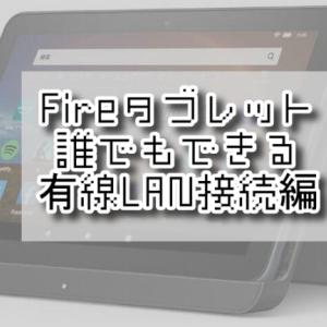 FireタブレットでRJ-45有線LAN接続!!
