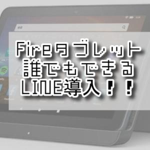 FireタブレットにLINEを導入!!