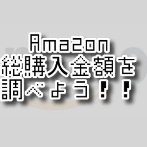 Amazonで総購入金額を調べる!