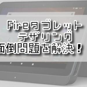 Fireタブレット MacroDroidで快適環境構築!!