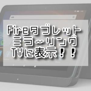 Fireタブレット TVにミラーリング表示をしてみる!