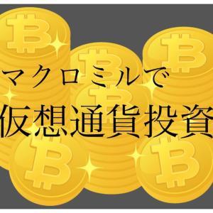【2021/6/11】マクロミルポイントで仮想通貨投資