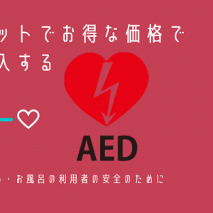 【AEDの機種と購入先を迷っている方へ】プール・お風呂の利用者の安全のために【ネットでお得な価格で購入する】