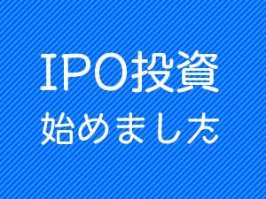 IPOチャレンジブログ始めました
