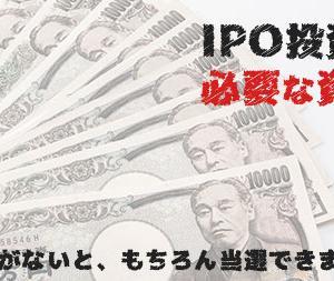 IPO投資に投資資金は必要!?機会損失しないための知識