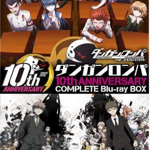 「ダンガンロンパ」10周年を記念しゲーム特典なども含め アニメ「ダンガンロンパ」を網羅したコンプリート・ボックスが登場!2020年11月25日に発売、予約受付開始!!