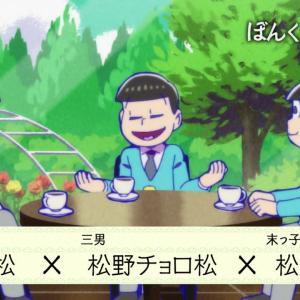 「おそ松さん」第3期 第2話感想 画像 AIが新キャラ!ボクらの時代は終わった?今日からぼんくらの時代。