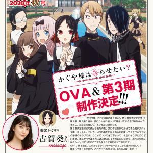 【動画】「かぐや様は告らせたい」本日のイベントで2021年OVA化を発表、さらにTVアニメ第3期まで決定!続報を待て!!