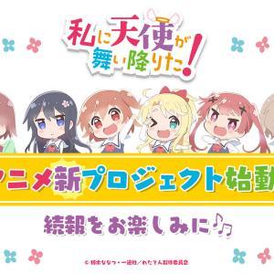 「私に天使が舞い降りた!」アニメ新プロジェクト始動!!2期?OVAか?あるいは劇場版?続報を待とう!!