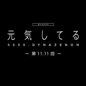 【動画】「SSSS.DYNAZENON ダイナゼノン」ボイスドラマ第11.11回『元気してる』公開!串カツ好きの所以は親子関係にあり。「父ちゃん」はシズムと同じCV.内山昂輝さん!!
