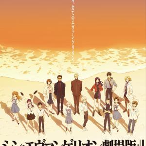 「シン・エヴァンゲリオン劇場版」おうちでシンエヴァ!国外だけではなく日本でも配信決定、8月13日よりAmazon Prime Video独占!!