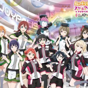 【ニジガク】「ラブライブ!虹ヶ咲学園」多くのアイドルがいる中で高咲侑ちゃんグッズ最速で完売!この人気はやはり本物!!