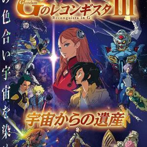 劇場版ガンダム『Gのレコンギスタ』として新作カット&新規アフレコにより再誕した全5部作の劇場版、第3部「宇宙からの遺産」Blu-ray&DVD予約受付開始!!